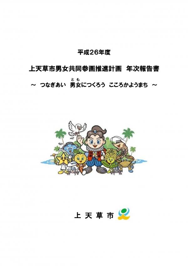 上天草市男女共同参画推進計画年次報告書画像(平成26年度)