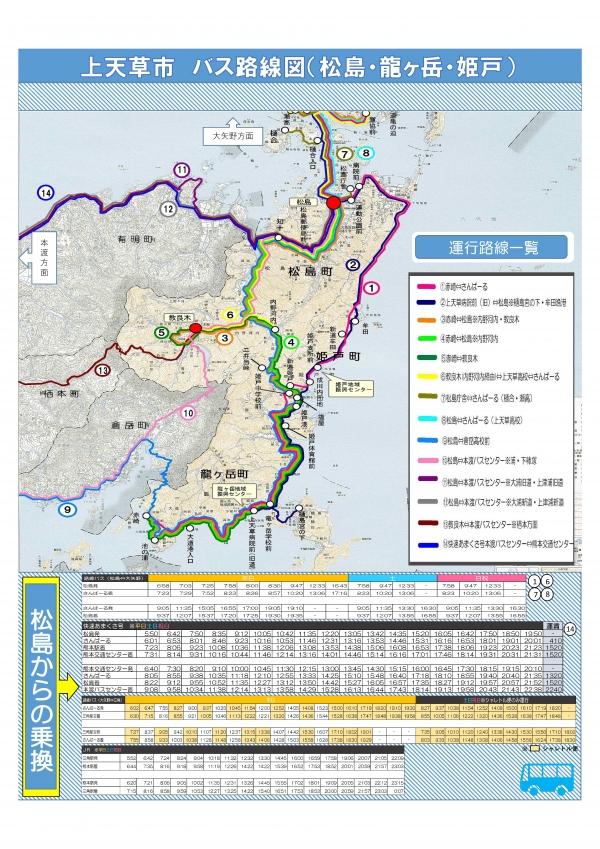 台北のバスの路線図はコレ!路線番号やバス停の調 …