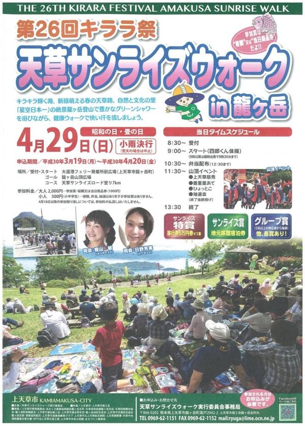 http://www.city.kamiamakusa.kumamoto.jp/pub/24079_filelib_56cda080c91c6deedb528c0f270dd5fb.jpg