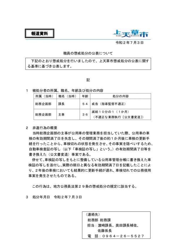 報道資料】職員の懲戒処分の公表について|上天草市